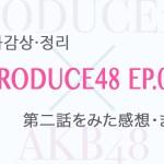 AKB48×PRODUCE101♡プロデュース48 第二話をみた感想!クラス分けと再評価テストの動画やまとめ
