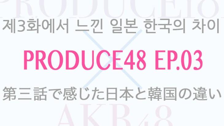 PRODUCE48の第三話で感じた日本と韓国の違い!問題になったじゃんけん問題発言ついても