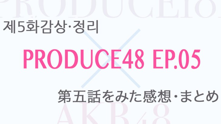 PRODUCE48(プロデュース48) 第五話をみた感想!気になる第一回目の順位発表がありました