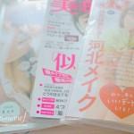 【雑誌付録】買って来た2018.9月号の雑誌をまとめて紹介!(美的・JJ・Bis・ageha)