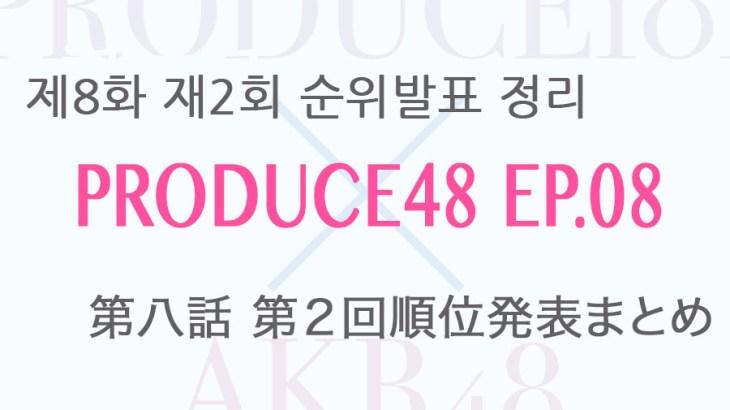 PRODUCE48(プロデュース48) 第八話!第2回目の順位結果発表まとめ