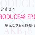 PRODUCE48(プロデュース48) 第九話をみた感想!(ネタバレ)コンセプト評価のメンバー決定