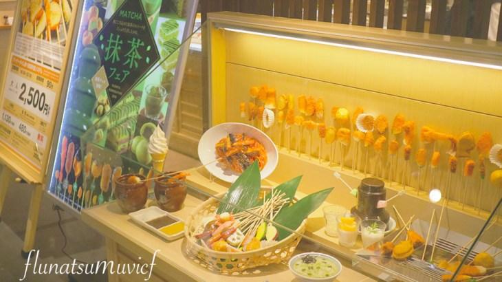KITTE博多にある串家物語で食事♡