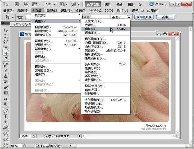 Photoshop 影像設計 Photoshop 後製修圖  - Photoshop 教學 - 曲線 - 亮度調整 - 入門篇【一】 - fly0110