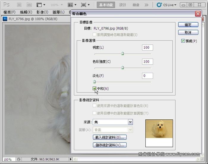 Photoshop 後製修圖  - Photoshop 教學 - 校正色彩 - 仿自動白平衡 - 速成篇 - fly03_thumb