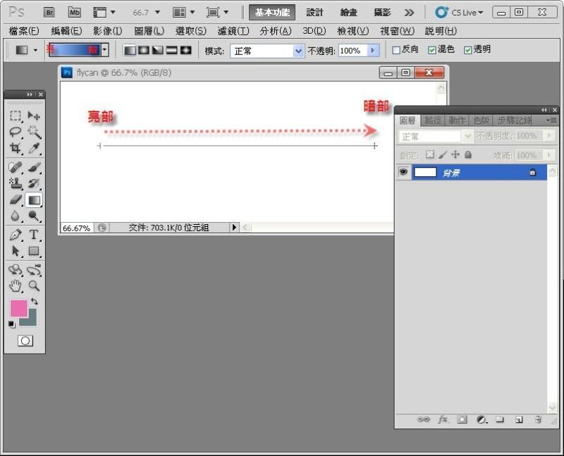 Photoshop 影像設計  - PHOTOSHOP 入門教學 - 圖片固定裁切與白邊 - SNAG0004