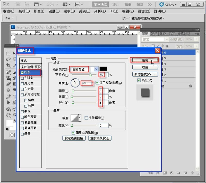 Photoshop 影像設計  - PHOTOSHOP 入門教學 - 圖片固定裁切與白邊 - SNAG0034