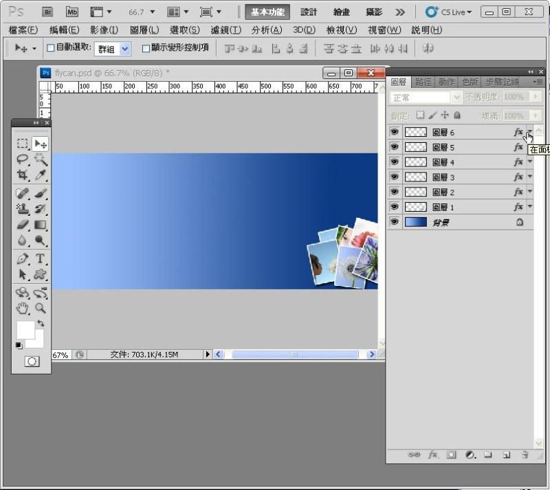 Photoshop 影像設計  - PHOTOSHOP 入門教學 - 圖片固定裁切與白邊 - SNAG0038