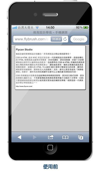 Mobile Web 手機網頁  - 使用 Veiwport 設定手機網頁的螢幕解析度 - v1