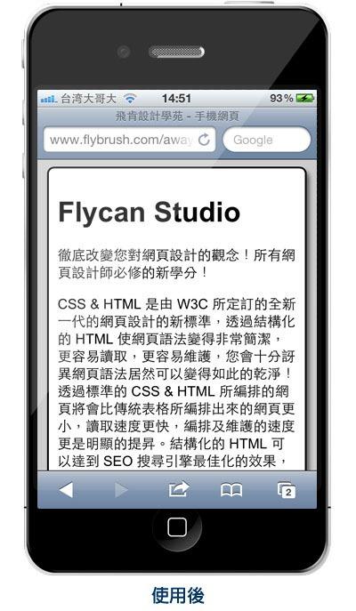 RWD 響應式網頁  - 使用 Veiwport 設定手機網頁的螢幕解析度 - v2