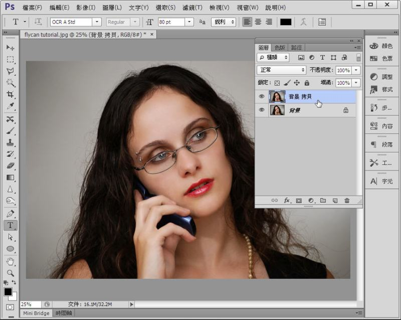 Photoshop 影像設計  - Photoshop 教學 - 色版去背 - 頭髮去背 - 標準教學 - fly-01