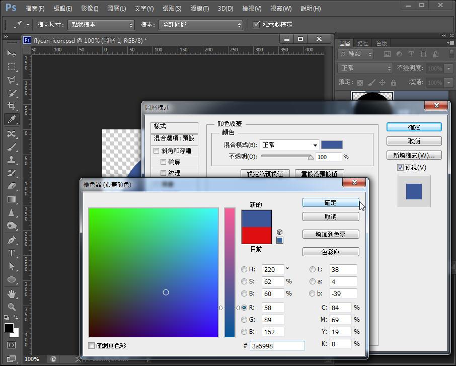 【 Photoshop 入門教學 】– 圓紙折角 icon 製作 【飛肯設計學苑】教學