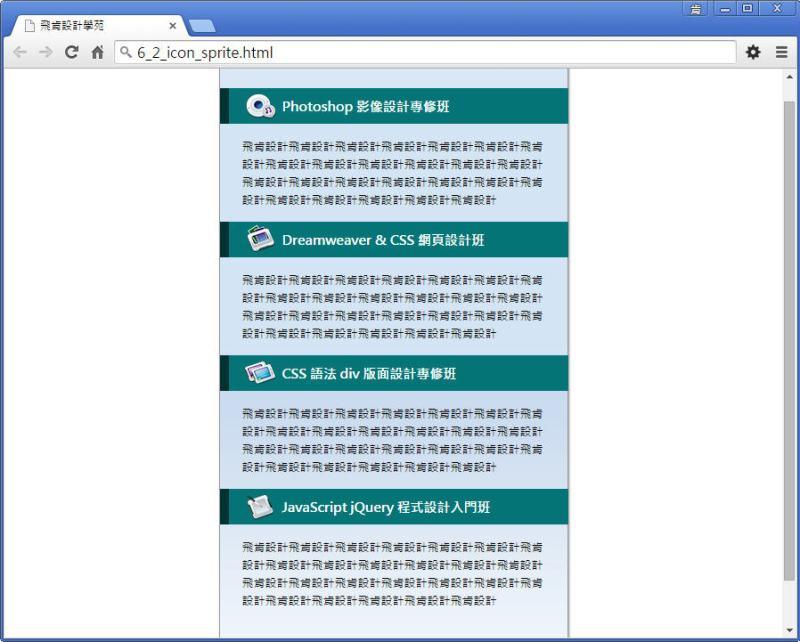 CSS 教學 - 網頁排版  - CSS 教學 - CSS Sprite 網頁優化技巧入門 - FLY-00