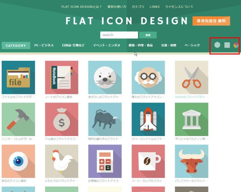 Free Resource 好康報報  - 【好站報報】 日本「FLAT ICON DESIGN」免費資源網站 - AG-0001-2