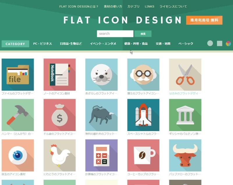 Free Resource 好康報報  - 【好站報報】 日本「FLAT ICON DESIGN」免費資源網站 - AG-0001