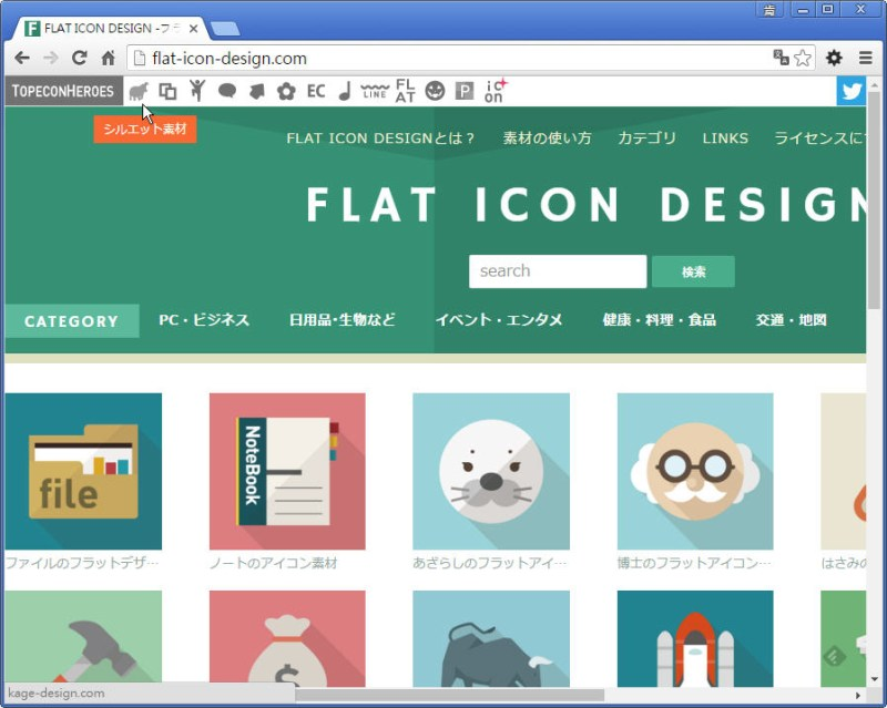 Free Resource 好康報報  - 【好站報報】 日本「FLAT ICON DESIGN」免費資源網站 - AG-0004