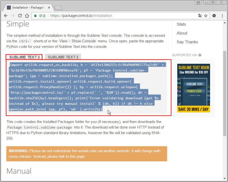 CSS 教學 - 網頁排版 Dreamweaver 網頁設計 Free Resource 好康報報 JavaScript 程式設計 RWD 響應式網頁  - 教學:Sublime Text 的安裝設定及入門操作 - [ 上篇 ] - sub-06