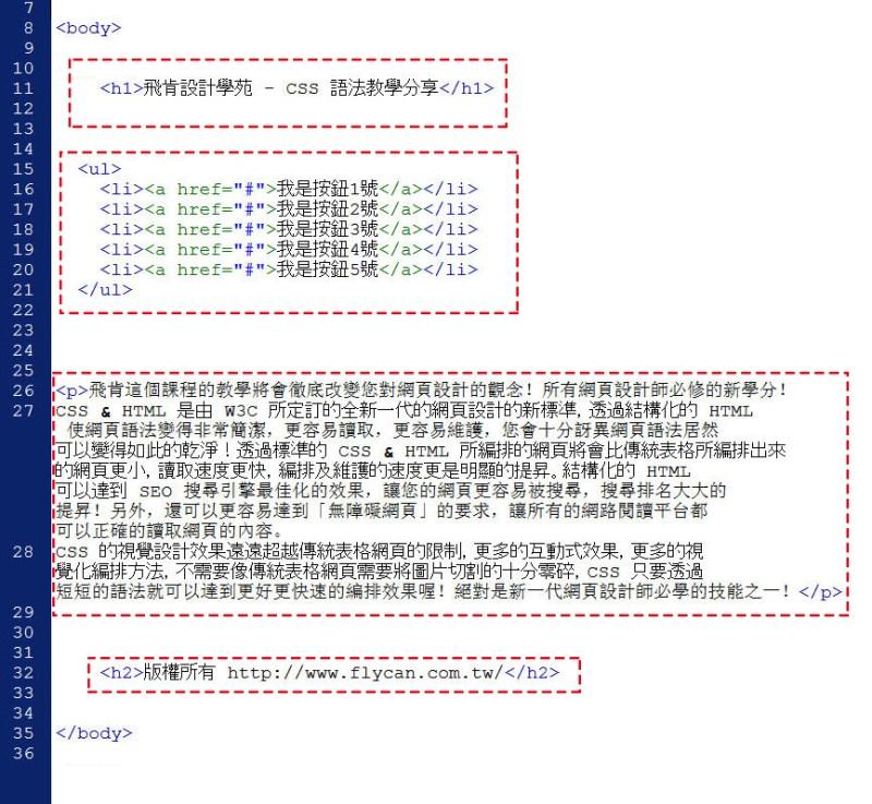CSS 教學 - 網頁排版  - CSS 排版教學 – 單欄式網頁版型設計 - text-000-html0