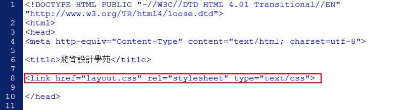 CSS 教學 - 網頁排版  - CSS 排版教學 – 單欄式網頁版型設計 - text-002_ok