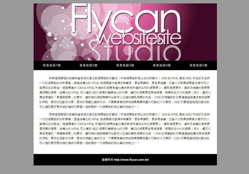 CSS 教學 - 網頁排版  - CSS 排版教學 – 單欄式網頁版型設計 - text-final