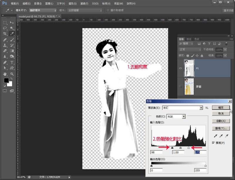 Photoshop 影像設計  - Photoshop教學:混合模式 – 水墨風格 - 002-1