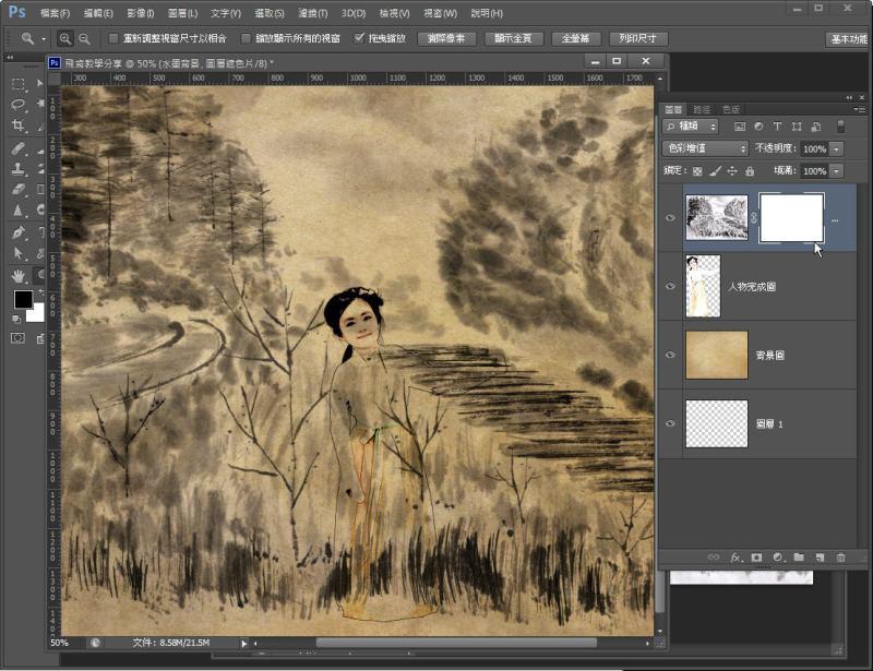 Photoshop 影像設計  - Photoshop教學:混合模式 – 水墨風格 - 016
