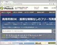 Photock 圖庫首頁