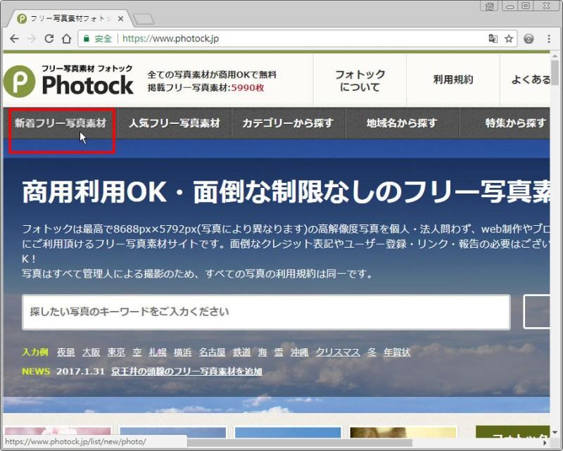 Free Resource 好康報報 Good Design 好站報報  - 【設計資源】- 日本 可商用免費圖庫 - Photock - 1-1