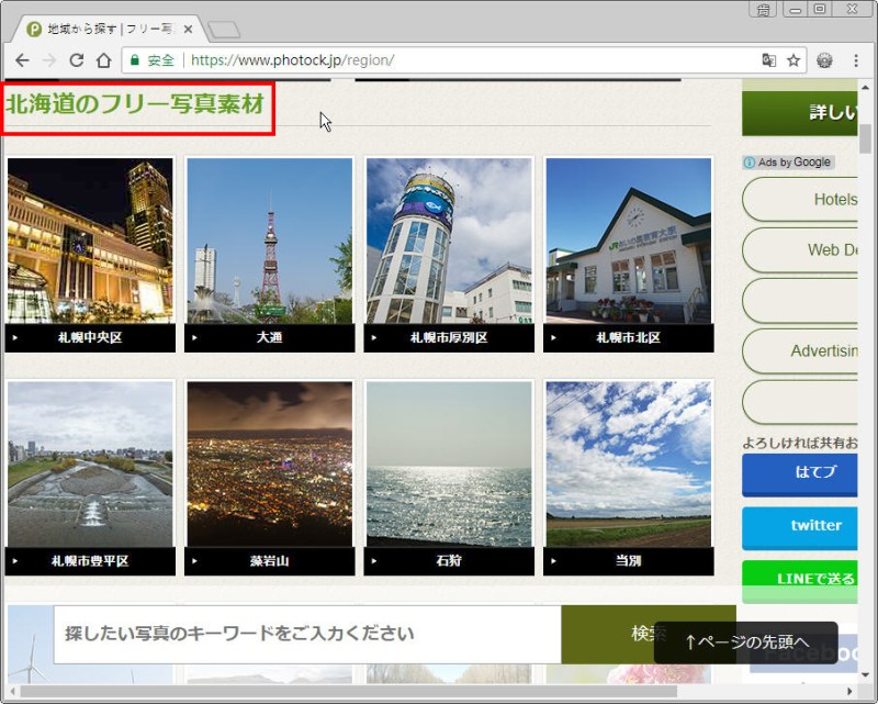 Free Resource 好康報報 Good Design 好站報報  - 【設計資源】- 日本 可商用免費圖庫 - Photock - 14