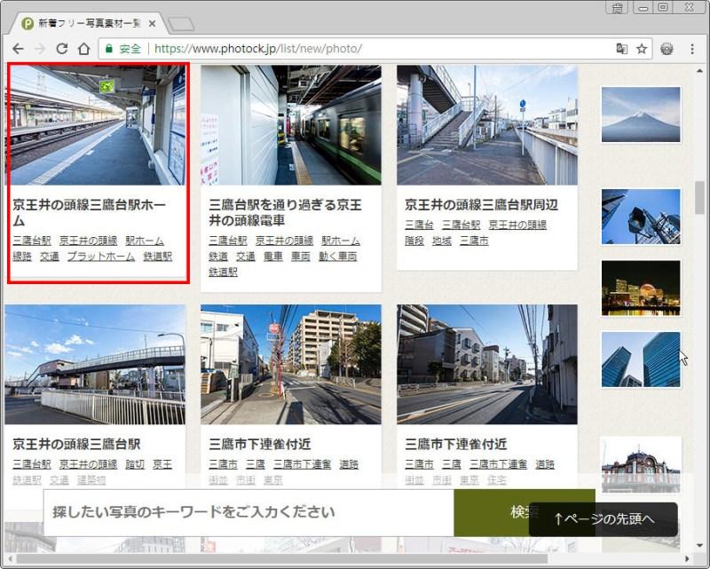 Free Resource 好康報報 Good Design 好站報報  - 【設計資源】- 日本 可商用免費圖庫 - Photock - 2-1