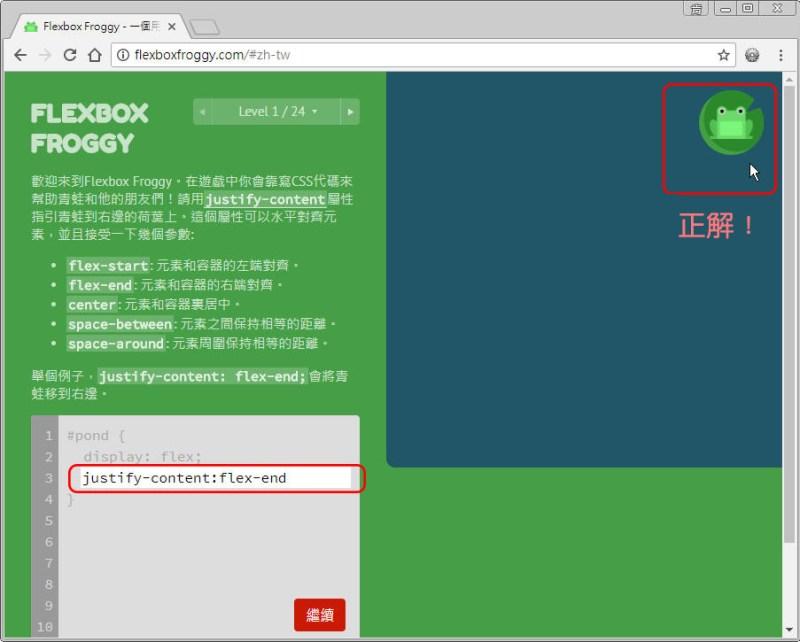 CSS 語法 - 網頁設計 Free Resource 好康報報 Good Design 好站報報  - 【好站分享】「Flexbox Froggy」學習 Flexbox 的遊戲網站 - 03-1