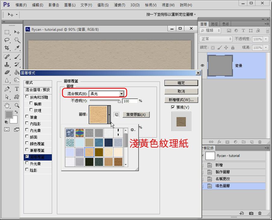 【 Photoshop 入門教學 】– 手繪風格 sketch icon 製作 - 【飛肯設計學苑】教學