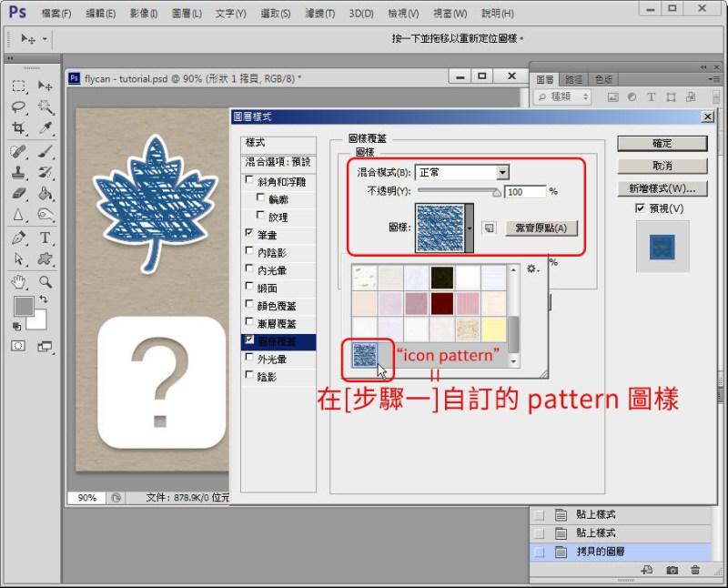 Photoshop 影像設計  - 【 Photoshop 教學 】– 手繪風格 sketch icon 製作 - 24