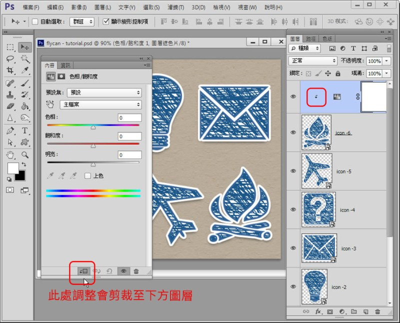 Photoshop 影像設計  - 【 Photoshop 教學 】– 手繪風格 sketch icon 製作 - 32