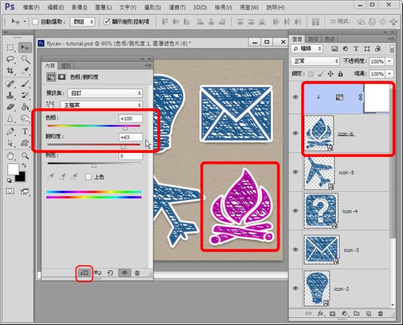 Photoshop 影像設計  - 【 Photoshop 入門教學 】– 手繪風格 sketch icon 製作 - 33