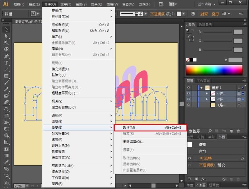 Free Resource 好康報報 Good Design 好站報報 Photoshop 影像設計  - 【Illustraror教學】漸變工具 - 漸變立體文字 - _7
