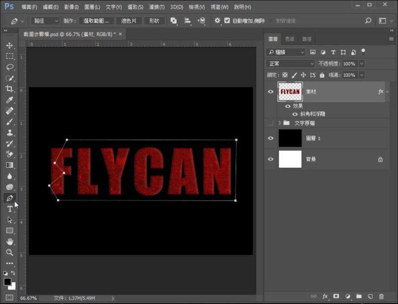 Photoshop 影像設計  - 【 Photoshop 教學 】–  文字裂痕效果 - -10-e1600764887957