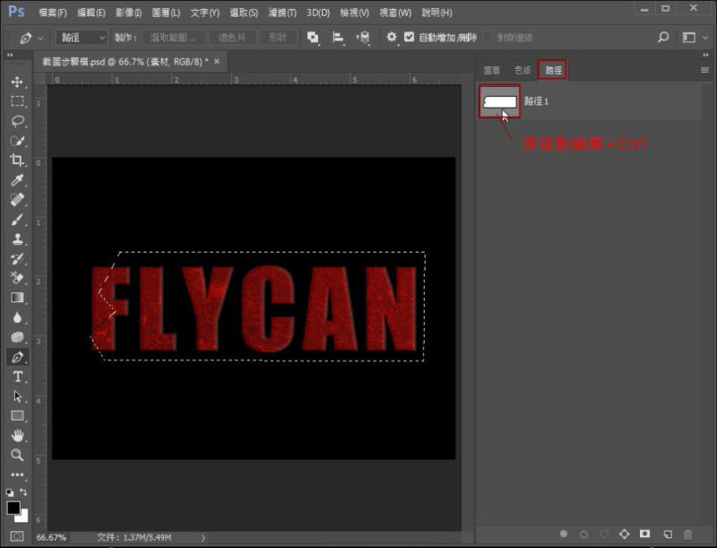 Photoshop 影像設計  - 【 Photoshop 教學 】–  文字裂痕效果 - -11-e1600764943233