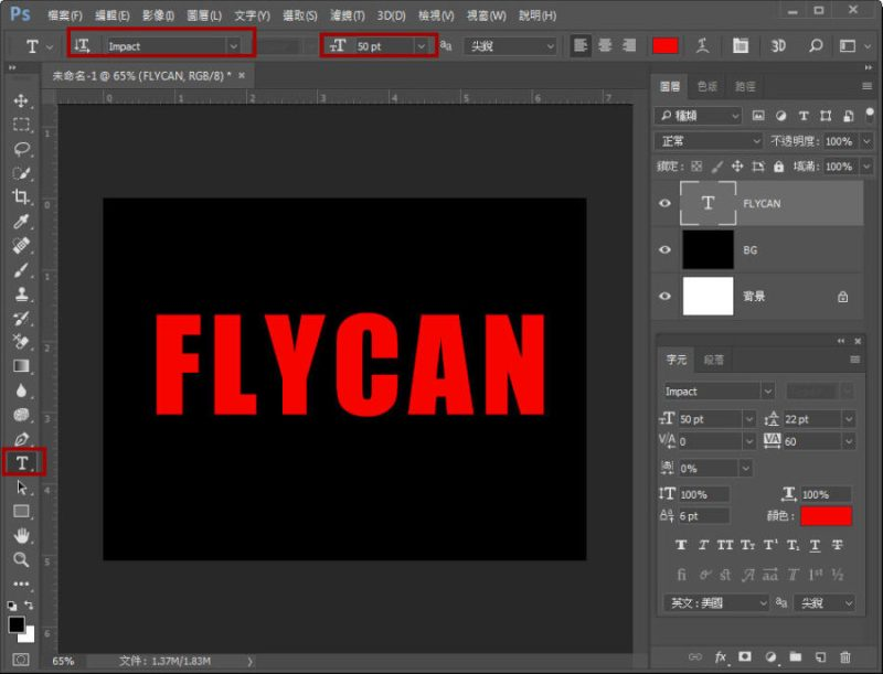 Photoshop 影像設計  - 【 Photoshop 教學 】–  文字裂痕效果 - -2-e1600253165303