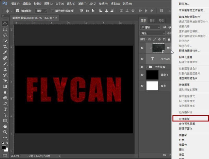 Photoshop 影像設計  - 【 Photoshop 教學 】–  文字裂痕效果 - -6-e1600764782376