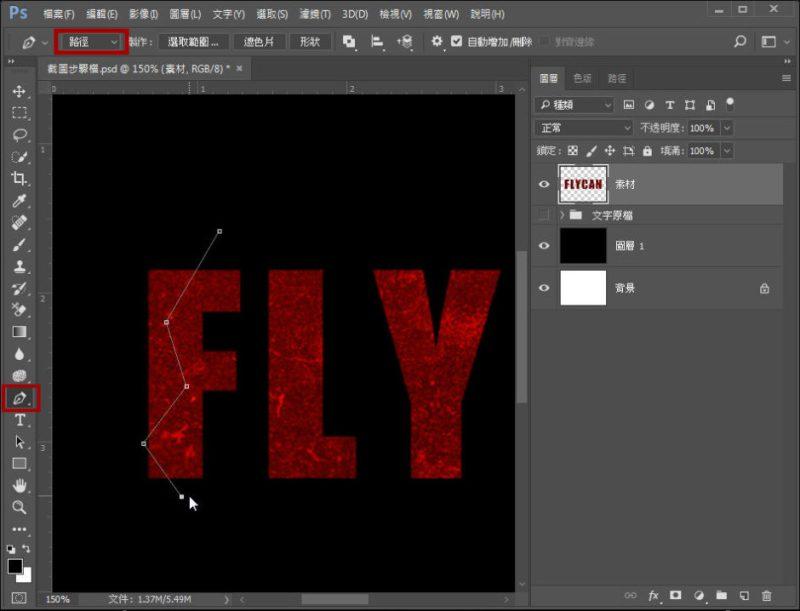 Photoshop 影像設計  - 【 Photoshop 教學 】–  文字裂痕效果 - -9-e1600764866433