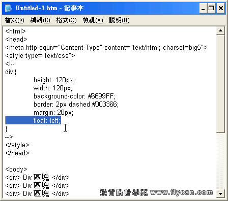 CSS 語法 - 網頁設計  - CSS 語法 - float 浮動排列 - 表格做不到的功能 - flycan_04_158