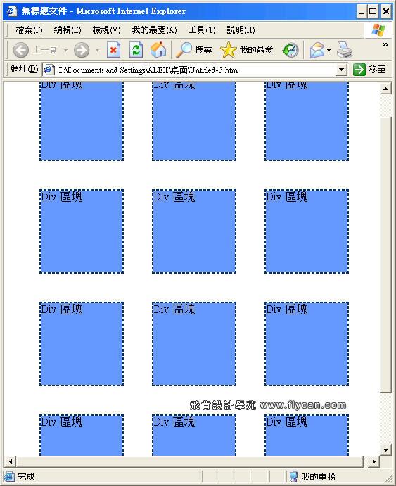 CSS 教學 - 網頁排版  - CSS 排版教學 - float 浮動排列 - 表格做不到的功能 - flycan_06_131