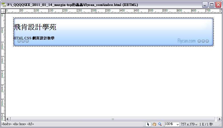 CSS 教學 - 網頁排版  - CSS 教學 - margin-top 失效!外間距會直接影響到上一層 - flycan-04