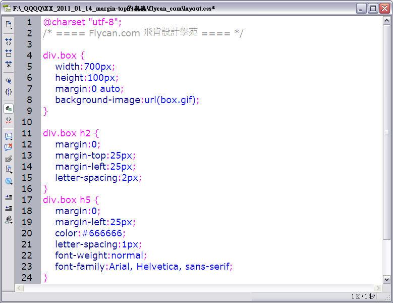 CSS 教學 - 網頁排版  - CSS 教學 - margin-top 失效!外間距會直接影響到上一層 - flycan-05