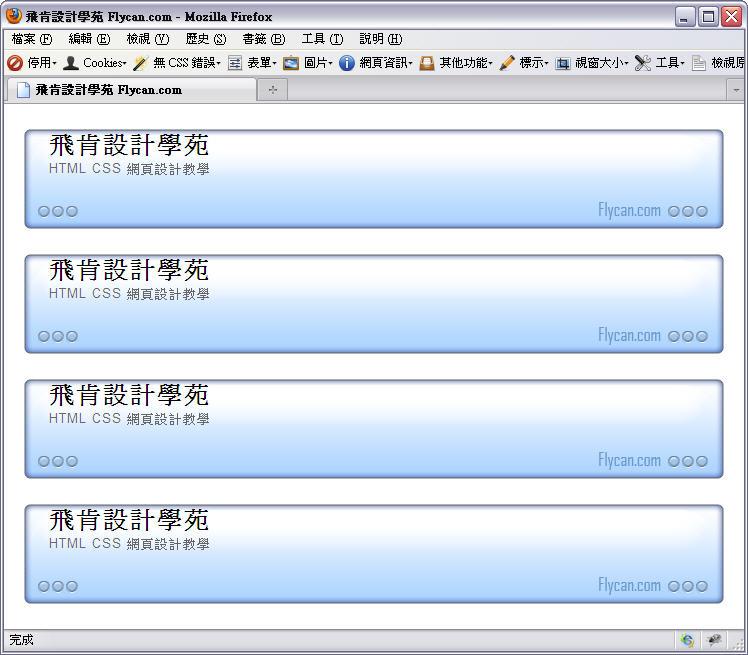 CSS 教學 - 網頁排版  - CSS 教學 - margin-top 失效!外間距會直接影響到上一層 - flycan-09