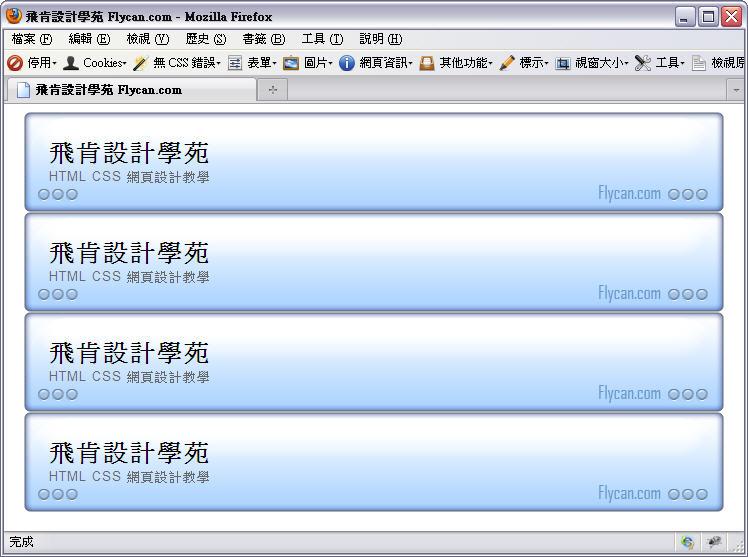 CSS 教學 - 網頁排版  - CSS 教學 - margin-top 失效!外間距會直接影響到上一層 - flycan-15
