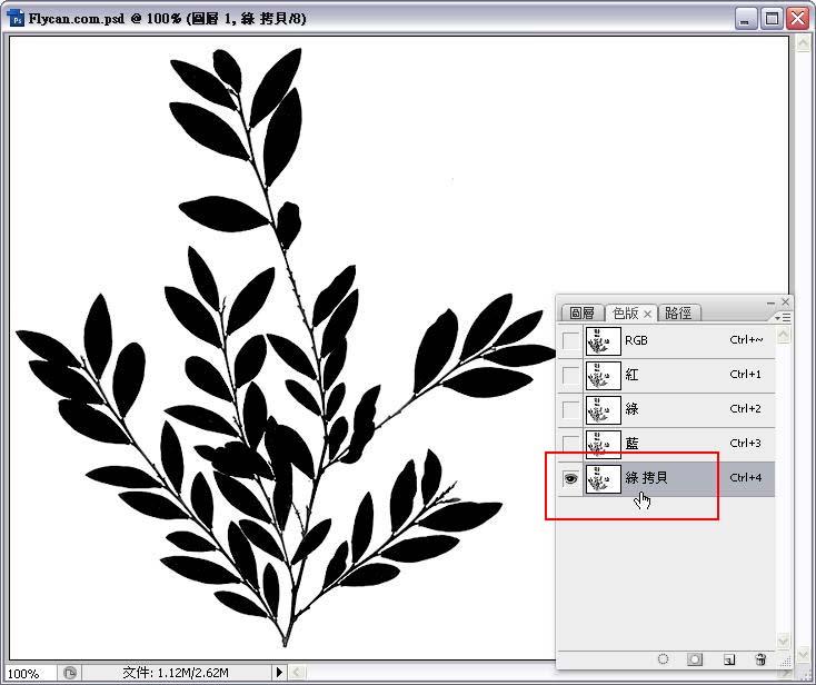 Photoshop 影像設計  - Photoshop 去背教學 - Alpha Channel 去背入門練習 - alpha_channel_07