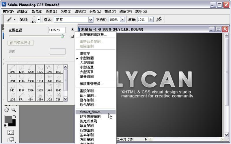 Photoshop 影像設計  - Photoshop 筆刷教學 - 安裝筆刷 - 煙霧筆刷修飾上色 - brush-05