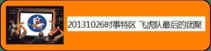 Tiger-on-chinese-tv_orange-280x80_Chinese